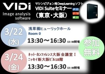 vidi_seminar_top_2017