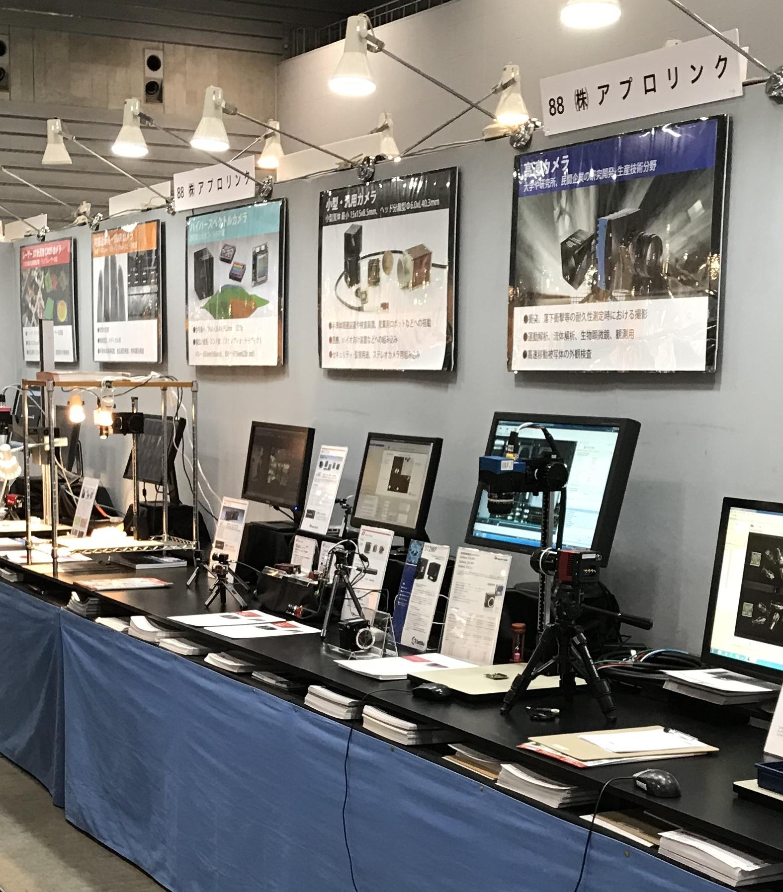 アプロリンク国際画像機器展ブース様子